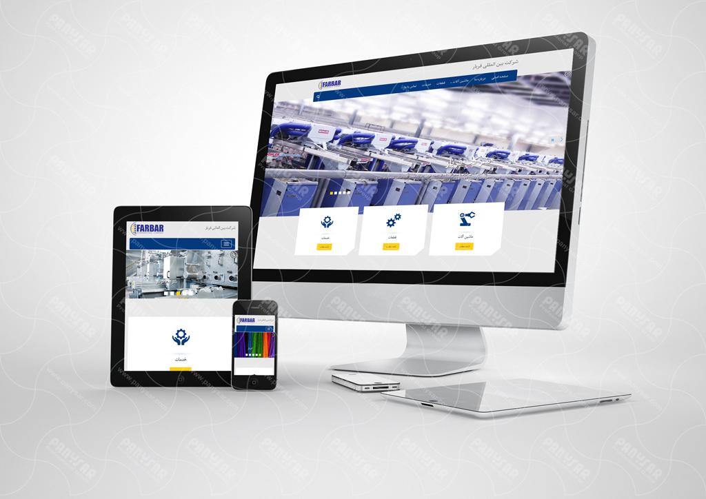 طراحی سایت شرکت بین المللی فربار