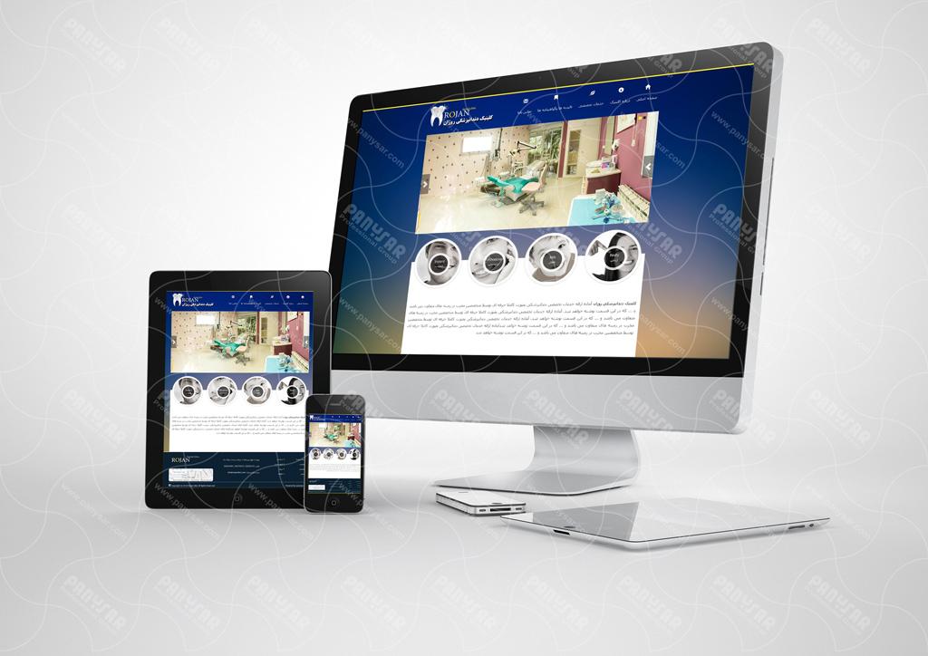 طراحی سایت کلینیک دندانپزشکی روژان
