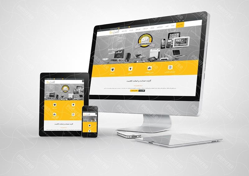 طراحی سایت مرکز خدمات گارنت