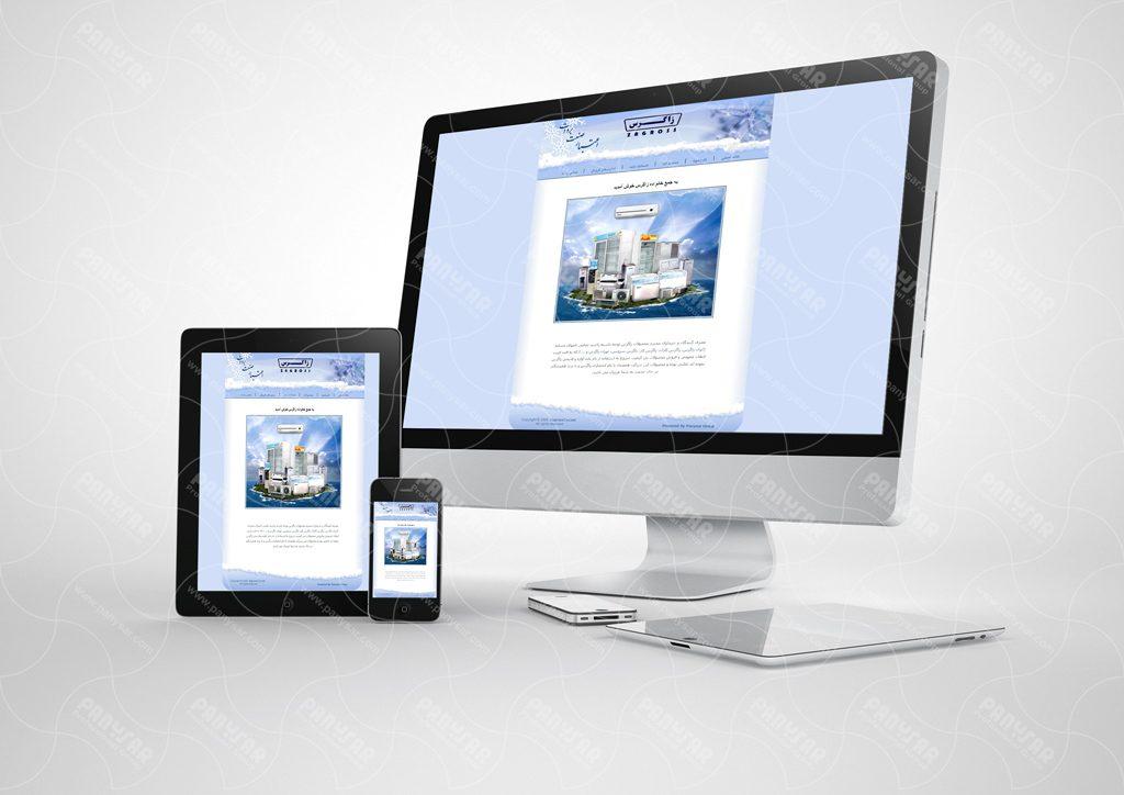 ساخت وب سایت شرکت زاگرس