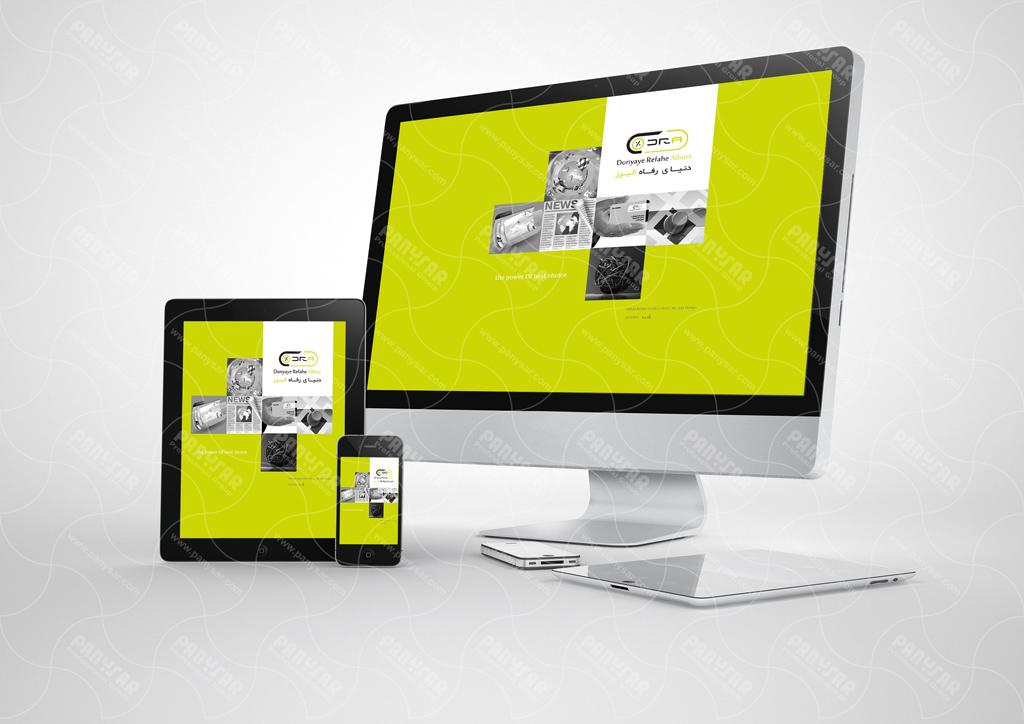 طراحی سایت دنیای رفاه البرز