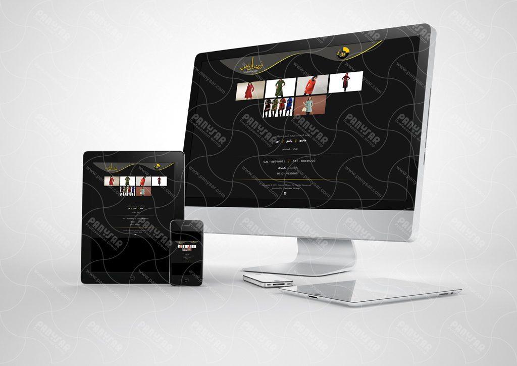 طراحی سایت مزون پارمیس