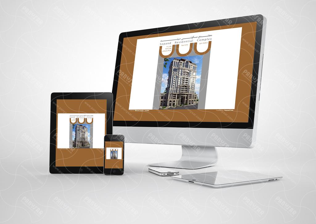طراحی سایت مجتمع سپند