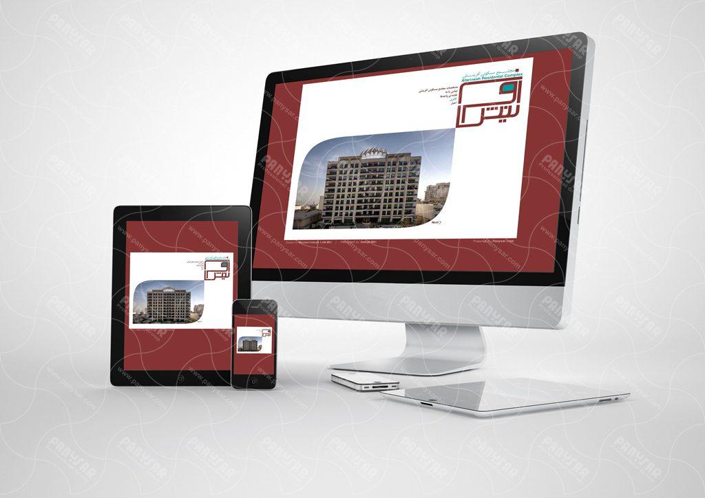 طراحی سایت مجتمع مسکونی آفرینش