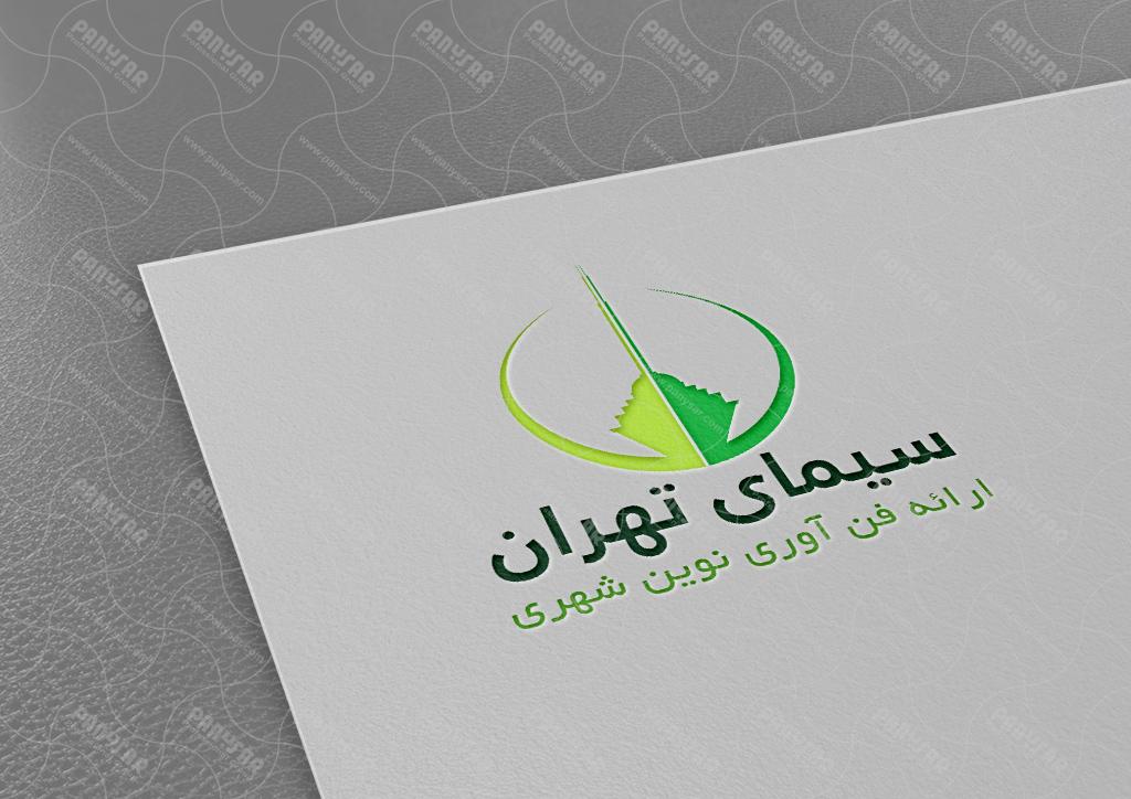 طراحی لوگوی شرکت سیمای تهران