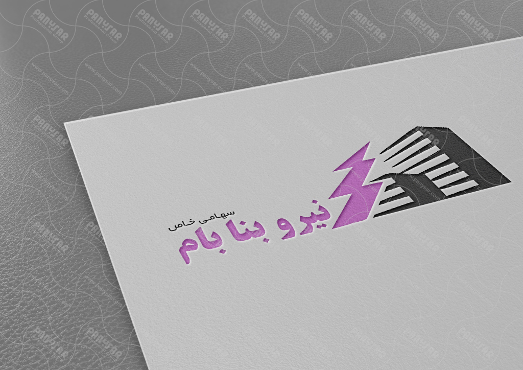 طراحی لوگوی شرکت نیرو بنا بام