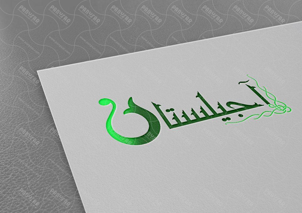 طراحی لوگوی فروشگاه آجیلستان