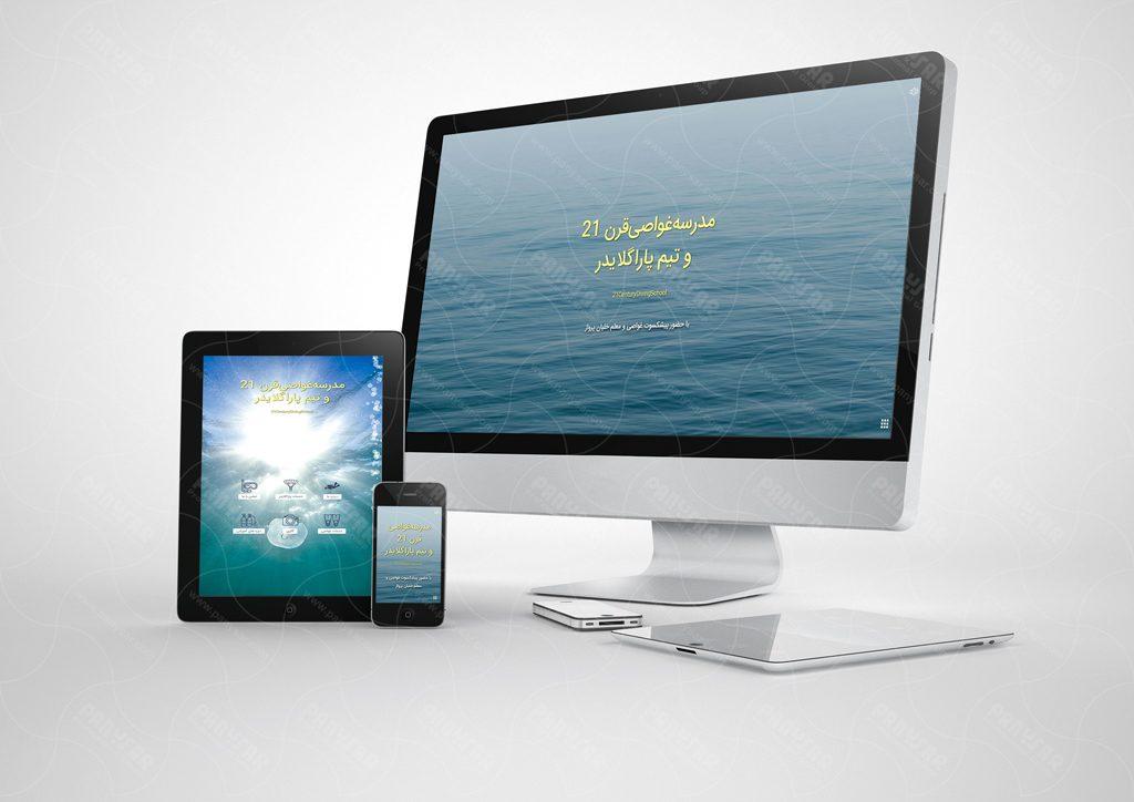 طراحی سایت مدرسه غواصی