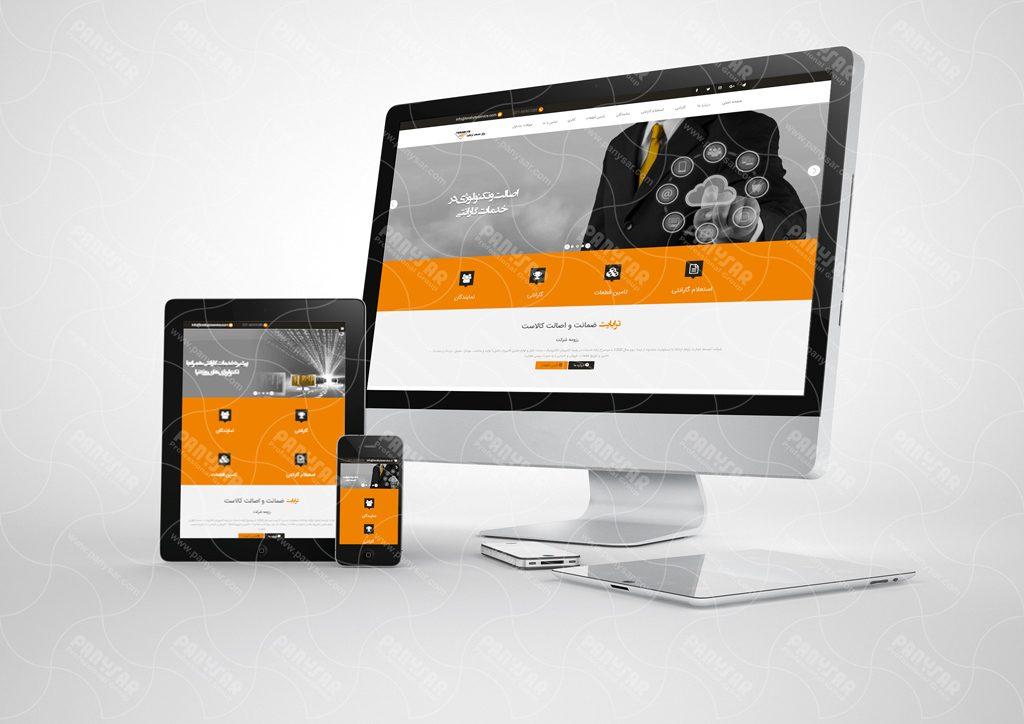 طراحی سایت مرکز خدمات ترابایت