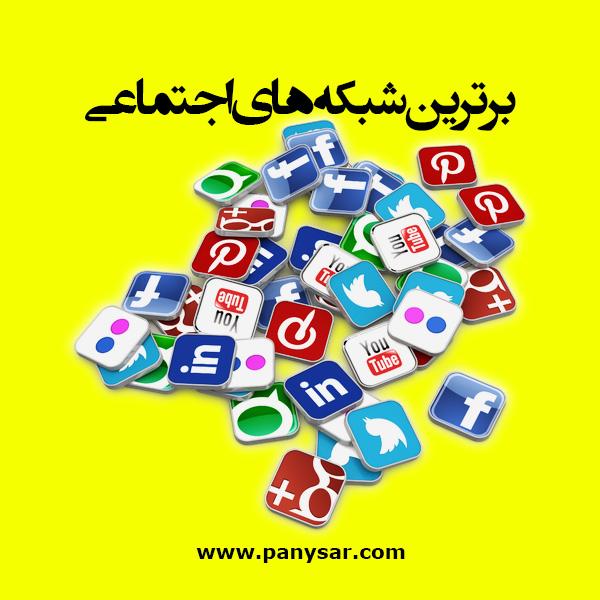 برترین شبکه های اجتماعی و انتخاب مناسب آن
